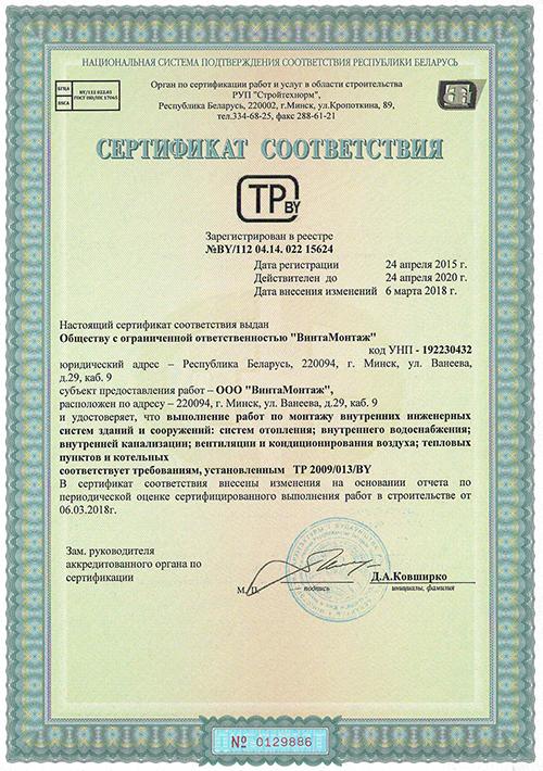 Сертификат соответствия TP2009 013 BY