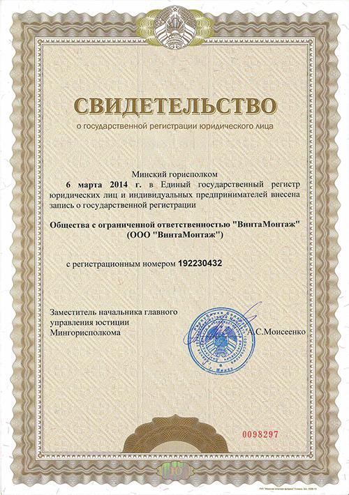 свидетельство о государственной регистрации юридического лица ВинтаМонтаж